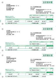 【伝票】合計請求書 SR341 ソリマチ 500枚入【YDKG-tk】【fs2gm】【RCP】【fs3gm】【売上伝票/会計伝票/出金伝票/入金伝票/仕入伝票/請求書/納品書/領収書/売上/出金/入金/仕入/会計】