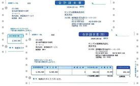 【伝票】合計請求書(連続用紙) SR343 ソリマチ【YDKG-tk】【fs2gm】【RCP】【fs3gm】【売上伝票/会計伝票/出金伝票/入金伝票/仕入伝票/請求書/納品書/領収書/売上/出金/入金/仕入/会計】