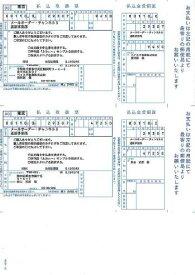 【伝票】払込取扱票B SR351 ソリマチ(払込人負担)【YDKG-tk】【fs2gm】【RCP】【fs3gm】【売上伝票/会計伝票/出金伝票/入金伝票/仕入伝票/請求書/納品書/領収書/売上/出金/入金/仕入/会計】