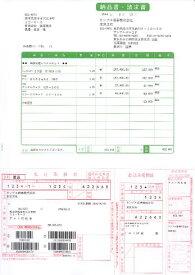 【伝票】納品書・払込取扱票・コンビニ収納 SR363 ソリマチ【YDKG-tk】【fs2gm】【RCP】【fs3gm】【売上伝票/会計伝票/出金伝票/入金伝票/仕入伝票/請求書/納品書/領収書/売上/出金/入金/仕入/会計】