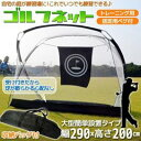 ゴルフ 練習 ゴルフトレーニングネット GN007 送料無料