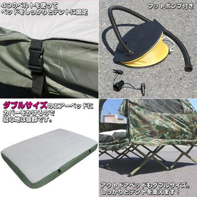 大型キャンプテントエアーベット&アウトドアベット付き送料無料