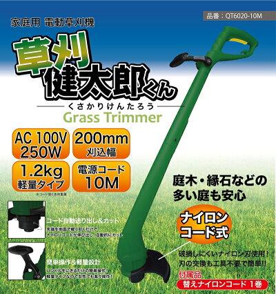 家庭用電動草刈機草刈健太郎10mコード付き