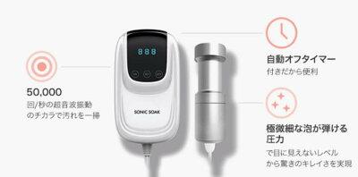 【SonicSoakソニックソーク】超音波洗浄機小型携帯洗濯機送料無料