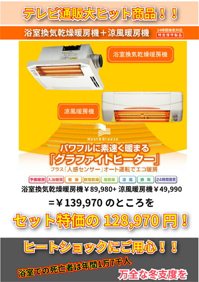 【高須産業浴室換気乾燥暖房機BF-261RGA天井取り付け用+涼風暖房機SDG-1200GSM】標準工事付特定保守製品長期保証送料無料