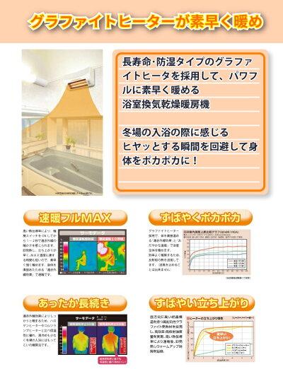 【高須産業浴室換気乾燥暖房機BF-861RGA】壁取り付け用標準工事付特定保守製品長期保証工事付送料無料