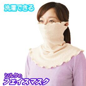 シルクのフェイスマスク フェイスマスク フェイスガード 代用マスク 首 肩すっぽりガード UVカット