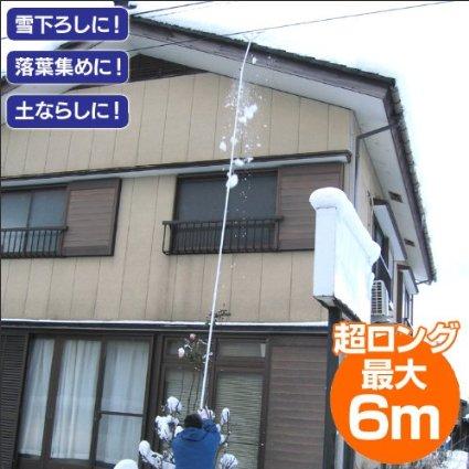 楽らく雪下ろし6m 雪庇落としプラス凍雪除去 トリプルセット 角度調節付 日本製 雪おとし 雪おろし【送料無料】