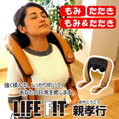 LIFEFITライフフィット親孝行Life103家庭用電気マッサージ機安心の保証付【送料無料】