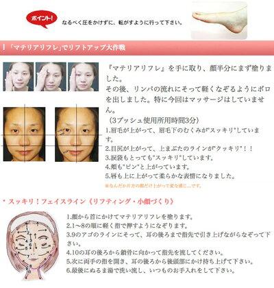 【マテリアリフレ180ml】日本ネオライズ腸内フローラ痩身送料無料
