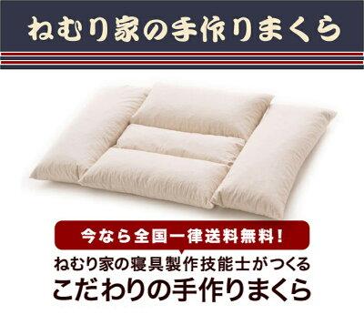 【手づくり肩腰楽まくら】そばがら枕カバー付送料無料