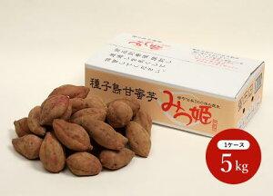 【みつ姫 5kg】 安納芋 種子島 みついも 甘蜜芋