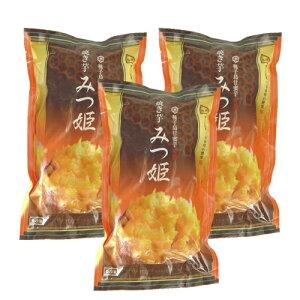 【種子島甘蜜芋「みつ姫」の冷凍焼き芋】 500g(約5〜7個入)×3袋