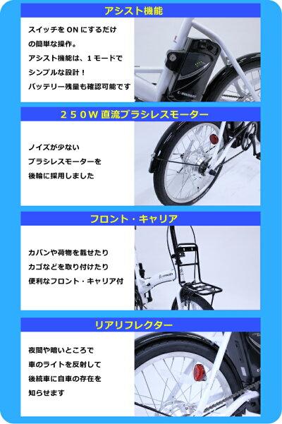 【MG-CTN20EBシトロエン電動アシスト折畳自転車】送料無料