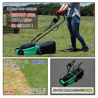 電動芝刈機QT3050-1予備替刃付きセット芝刈り機電動家庭用ロータリー式替刃式【送料無料】