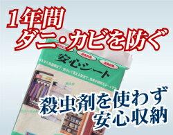 防虫防カビ:安心シート