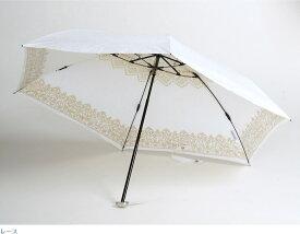 【プレミアムホワイトレース】ゴールド ブラック、ブルー 美白白 日傘 折りたたみ 涼しい 晴雨兼用 送料無料