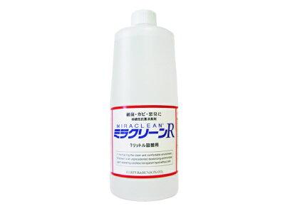 【送料無料】業務用抗菌消臭剤ミラクリーンR1000ml(詰替え用)【ポイント10倍】【消臭スプレー】