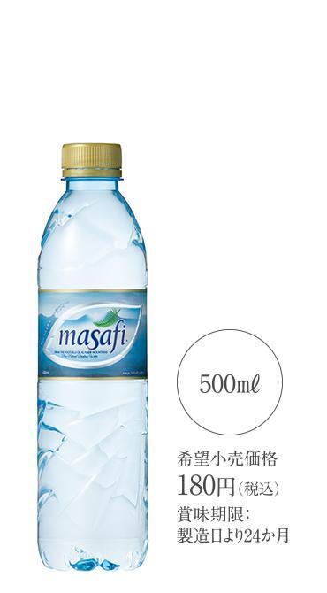 masafi(マサフィー)マサフィー(高ミネラル軟水ミネラルウォーター)500ml×24本
