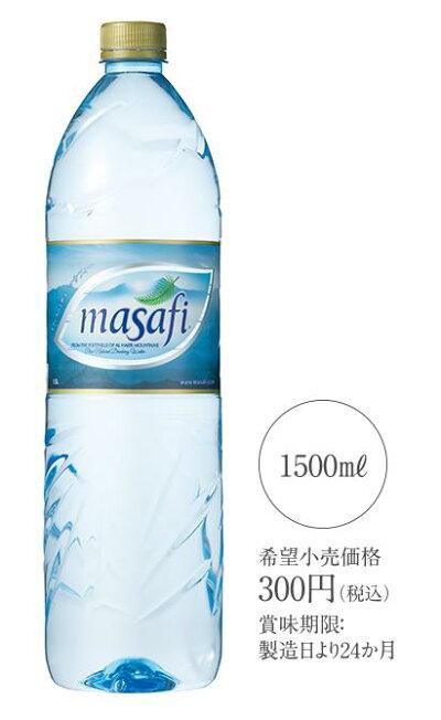 マサフィー