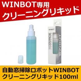 洗浄液スーパークリーニングリキッド100ml【WINBOT7シリーズ専用】