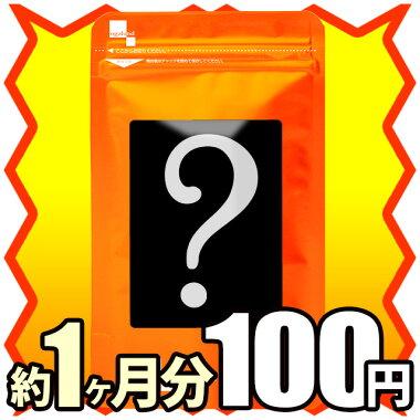 100円/楽天市場/ogaland/オーガランド/サプリ/サプリメント/