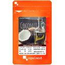 ココナッツオイル 100(約1ヶ月分) 送料無料 MCT ダイエット サプリメント サプリ ココナッツ オイル エキストラバー…