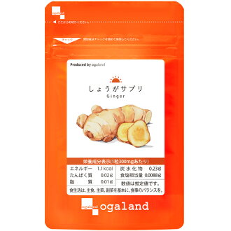 Ginger Supplement 300mg × 60 tablets