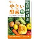やさい酵素(約1ヶ月分)健康 美容 酵素 サプリ サプリメント 野菜不足 送料無料 生酵素 えごま油 アマニ油 亜麻仁油 …
