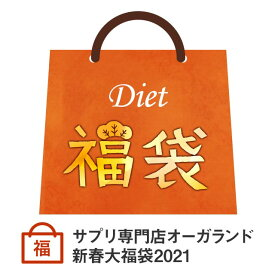 【新春 福袋 2021】ダイエット(各約3ヶ月分)サプリメント 福袋 食品 オーガランド ダイエット 人気の商品 サプリ コレウスフォルスコリ サラシアエキス むくみっくすぜろ 酪酸菌 福袋2021 HappyBag ハッピーバッグ ダイエットサプリ