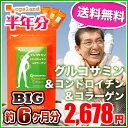 BIGグルコサミン&コンドロイチン&コラーゲン(約6ヶ月分)◆半年分対象商品◆ 送料無料 2型コラーゲン や コンドロ…
