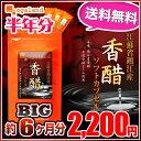 BIG鎮江香醋香酢ソフトカプセル(約6ヶ月分)◆半年分◆ 送料無料 香酢 アミノ酸たっぷりの黒酢 サプリメント 健康ダ…
