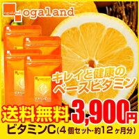 お徳用ビタミンC(4個セット・約1...