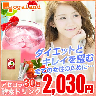Acerola enzyme drink 4g × 30 package