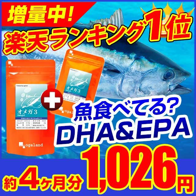 オメガ3-DHA&EPA&α-リノレン酸サプリ(約3ヶ月分+約1ヶ月分) 送料無料 サプリ サプリメント DHA EPA 亜麻仁油 ドコサヘキサエン酸 ビタミン 青魚 【F】 _S20