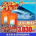 BIGオメガ3-DHA&EPA&α-リノレン酸サプリ(2個セット・約1年分)◆1年分◆ 送料無料 DHA EPA 亜麻仁油 ドコサヘキサエン酸 ビタミン 青魚 ...