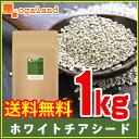 ホワイトチアシード(1kg) 送料無料 チアシード 1kg 白 オメガ6 オメガ3 食物繊維 オーガランド ダイエット スーパー…