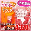 お徳用アスタキサンチン&ビタミンE(2個セット・約6ヶ月分)◆半年分◆ 送料無料 アスタキサンチン サプリメント 美…