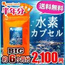 BIG水素カプセル(約6ヶ月分)◆半年分◆ 送料無料 水素 水素水より手軽 水素サプリ エイジングケア 美容 健康 ダイエ…