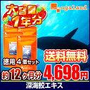 お徳用深海鮫エキス(4個セット・約1年分)◆1年分◆ 送料無料 スクワレン サプリ サプリメント_B5