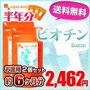 お徳用ビオチン(2個セット・約6ヶ月分)◆半年分対象商品◆ 送料無料 supplement 人気にわけあり オーガランド サプ…