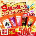 選べるワンコインサプリ(各約1ヶ月分)◆SS◆ 送料無料 ワンコイン 500円 サプリ オーガランド ダイエット 美容 健康 サプリメント