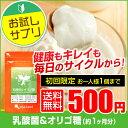 乳酸菌&オリゴ糖(約1ヶ月分)★お試し初回限定★ 送料無料 サプリメント サプリ 乳酸菌 オリゴ糖 EC-12 トイレ習慣…