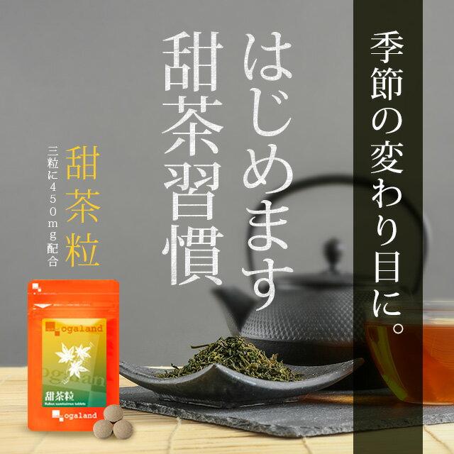 甜茶粒(約3ヶ月分) 送料無料 サプリメント サプリ 甜茶 グアバ葉 シソ葉 柿葉 配合 ポリフェノール ルブサイド 健康茶 【M】 _C4