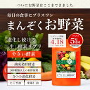 【半額クーポン】やさい酵素(約1ヶ月分) 健康 美容 サプリ サプリメント 野菜不足送料無料 生酵素 えごま油 アマニ…