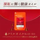 次世代オメガ3 クリルオイル(約1ヶ月分) 送料無料 オメガ3 クリルオイル サプリ サプリメント EPA DHA ホスファチジ…