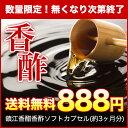 お徳用鎮江香醋 香酢ソフトカプセル(約3ヶ月分)◆激得◆ 送料無料 サプリ サプリメント 香酢 アミノ酸 オーガランド…