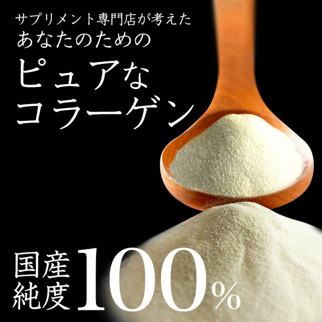 コラーゲン 粉末 サプリ サプリメント (100g) 送料無料 1,000円 ポッキリ 飲むコラーゲン オーガランド 粉末コラーゲン 潤い 美容 100%コラーゲン 大容量 【M】 _C4