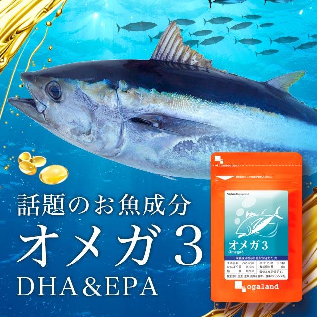 オメガ3 DHA EPA α-リノレン酸 サプリ(約6ヶ月分) 送料無料 サプリメント 亜麻仁 ドコサヘキサエン酸 ビタミン 青魚 大容量 【M】 【半年分】 _JB_JD_JH_S50