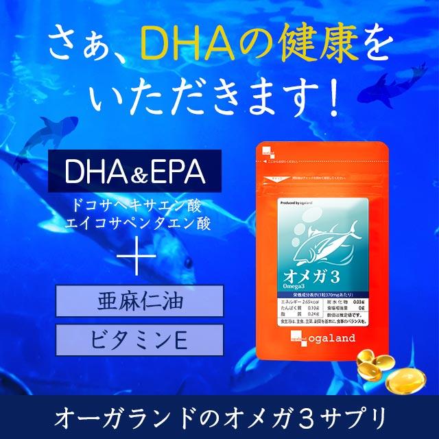 オメガ3 DHA EPA α-リノレン酸 サプリ(約3ヶ月分)送料無料 サプリメント DHA EPA 亜麻仁油 ドコサヘキサエン酸 ビタミン 青魚 美容 健康 ダイエット オーガランド ヘルシーオイル 【AD】【M】 _JH_JB_S50